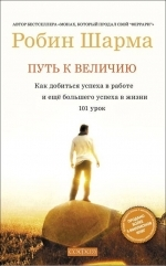 """Купить книгу """"Путь к величию: 101 урок, как добиться успеха"""""""