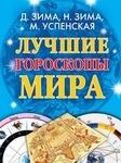"""Фото книги """"Лучшие гороскопы мира"""""""