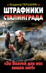 Штрафники Сталинграда. 'За Волгой для нас земли нет!'