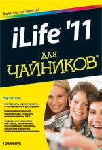 """Купить книгу """"iLife '11 для чайников"""""""