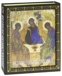 Великие иконы России (подарочное издание)