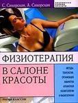 """Купить книгу """"Физиотерапия в салоне красоты"""""""