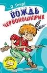 Вождь червоношкірих - купить и читать книгу