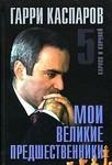 Каспаров-2.Мои великие предшественники