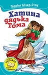 """Обложка книги """"Хатина дядька Тома"""""""