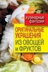 """Купить книгу """"Оригинальные украшения из овощей и фруктов"""""""