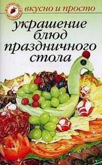 """Купить книгу """"Украшение блюд праздничного стола"""""""