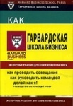 Гарвардская школа бизнеса- 1.Комплект из 3-х книг.Экспертные решения для современного бизнеса