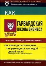 """Купить книгу """"Гарвардская школа бизнеса- 1.Комплект из 3-х книг.Экспертные решения для современного бизнеса"""""""