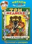 Три медведя. Прочитай и раскрась