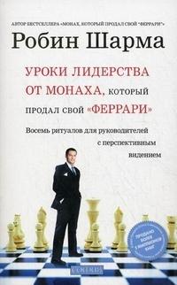 """Купить книгу """"Уроки лидерства от Монаха, который продал свой 'феррари'. Восемь ритуалов для руководителей с перспективным видением"""""""