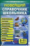 Новейший справочник школьника. 5-11 классы