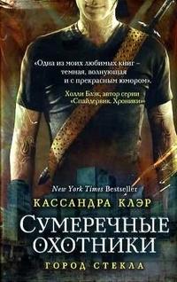 """Купить книгу """"Город стекла. Книга 3"""""""