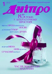 """Фото книги """"Дніпро № 1, 2012"""""""