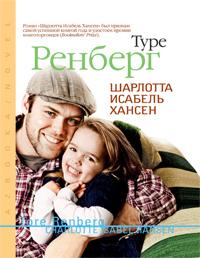 """Купить книгу """"Шарлотта Исабель Хансен"""""""