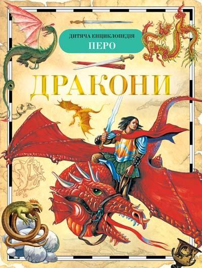 Дракони - купить и читать книгу