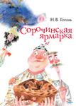 "Фото книги ""Сорочинская ярмарка"""
