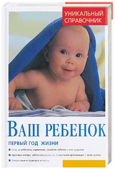"""Купить книгу """"Ваш ребенок. Первый год жизни. Уникальный справочник"""""""