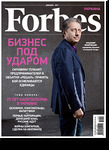 "Фото книги ""Forbes №10 Бизнес под ударом + Forbes Woman №2"""
