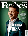 """Книга """"Forbes №11, январь 2012"""" обложка"""
