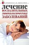 Лечение воспалительных гинекологических заболеваний