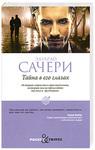 Обложка книги Эдуардо Сачери