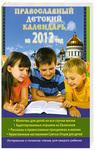 Православный детский календарь на 2012 год