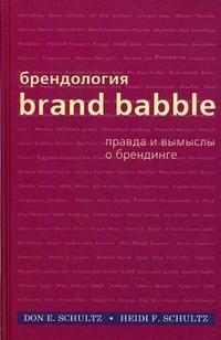 """Купить книгу """"Брендология. Правда и вымыслы о брендинге"""""""