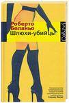 Обложки книг Роберто Боланьо