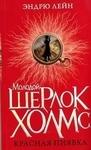 Молодой Шерлок Холмс. Красная пиявка