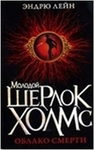 Молодой Шерлок Холмс. Облако смерти