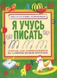 """Купить книгу """"Я учусь писать. Тетрадь для дошкольников по развитию мелкой моторики"""""""