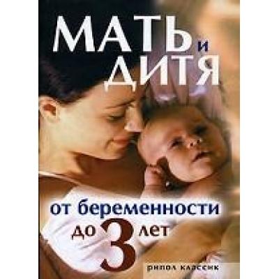 """Купить книгу """"Мать и дитя. От беременности до трех лет"""""""