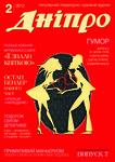 """Фото книги """"Дніпро № 2, 2012"""""""
