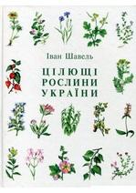 Цілющі рослини України - купить и читать книгу