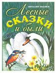 Виталий Бианки. Лесные сказки и были