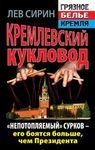 """Фото книги """"Кремлевский кукловод. """"Непотопляемый"""" Сурков - его боятся больше, чем Президента"""""""