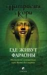Где живут фараоны. Мистическое путешествие через Врата Бессмертия