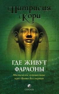 """Купить книгу """"Где живут фараоны. Мистическое путешествие через Врата Бессмертия"""""""