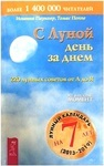 С Луной день за днем. 220 лунных советов от А до Я