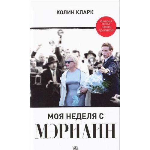 Моя неделя с Мэрилин - купить и читать книгу