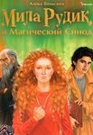 Мила Рудик и Магический Синод. Книга 5
