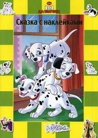 """Купить книгу """"101 далматинец. Сказка с наклейками"""""""