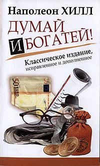 """Купить книгу """"Думай и богатей"""""""