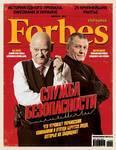 Forbes №12, февраль 2012