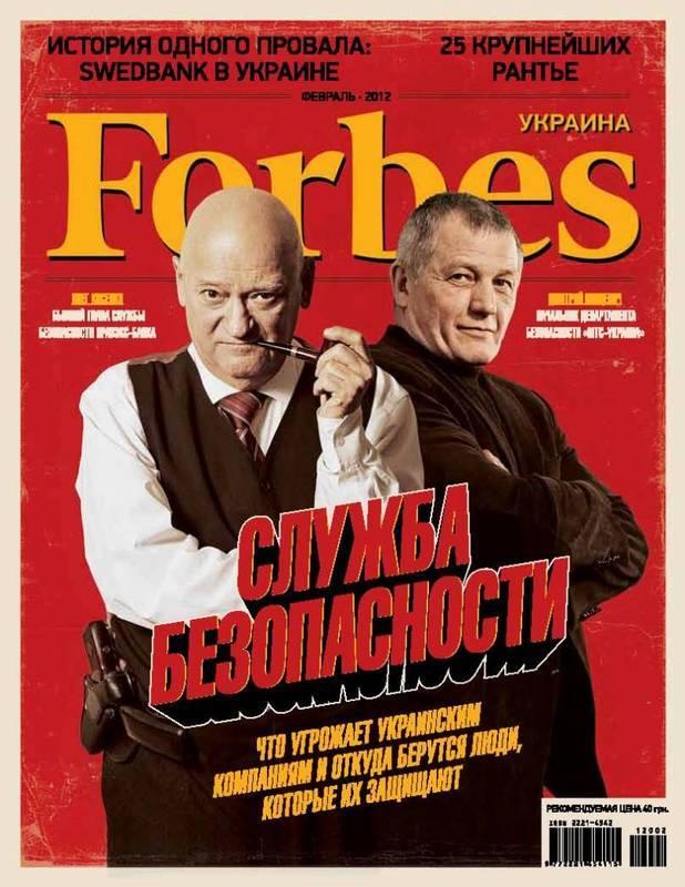 """Купить книгу """"Forbes №12, февраль 2012"""""""