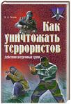 Как уничтожать террористов. Действия штурмовых групп - купить и читать книгу