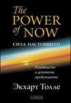 Сила настоящего. Руководство к духовному пробуждению