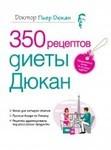 """Фото книги """"350 рецептов диеты Дюкан"""""""