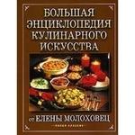 Большая энциклопедия кулинарного искусства от Елены Молоховец